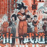 Dragon Ball Super Episode 77 Preview