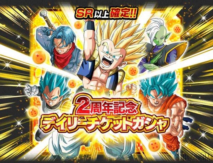 Loterie Spéciale 2 ans de Dokkan Battle