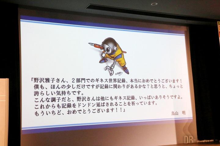 Masako Nozawa félicitée par Akira Toriyama pour son entrée dans le Guiness des Records