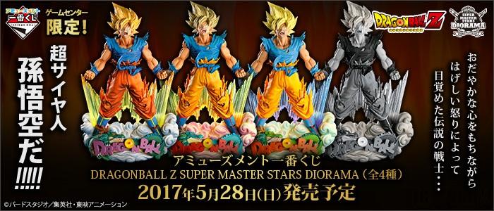 Super Master Stars Diorama Super Saiyan Son Goku (Promo)