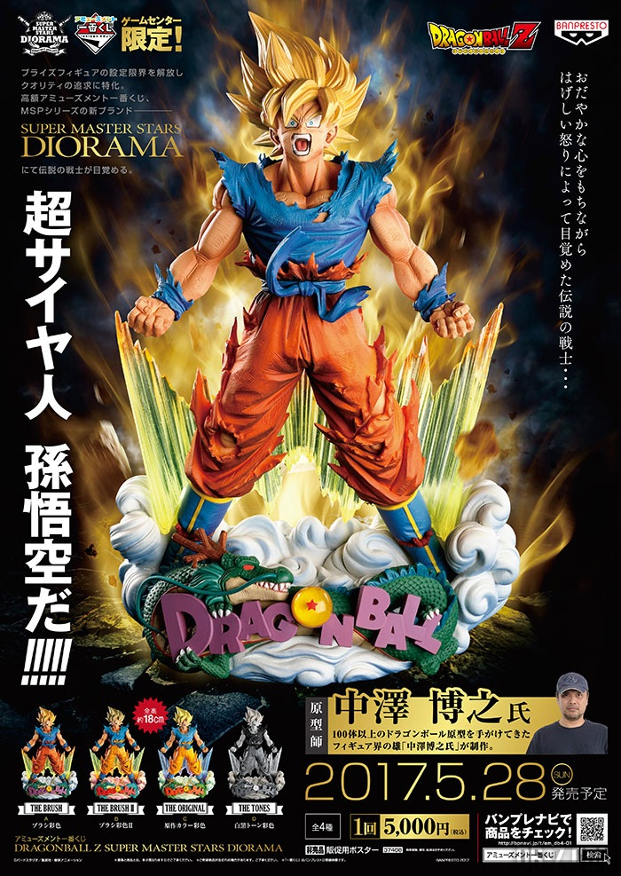 Super Master Stars Diorama The Son Goku