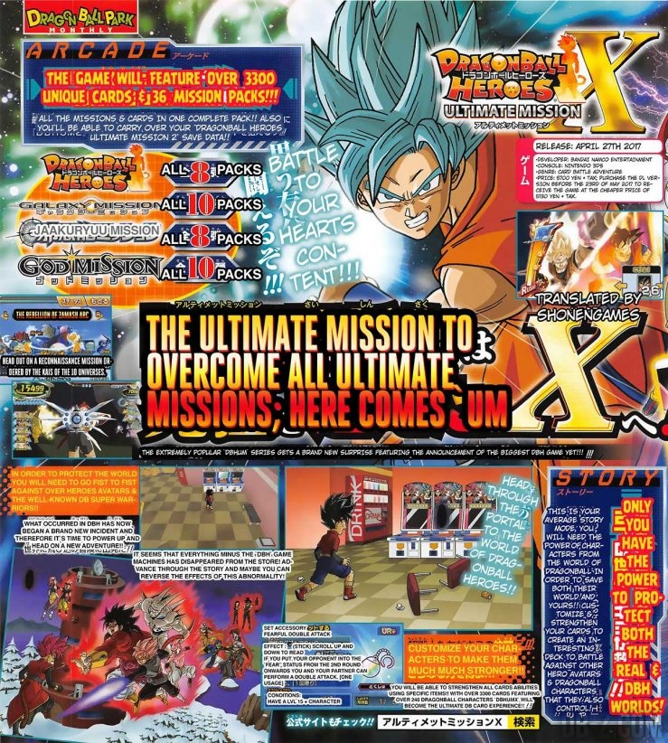 Ultimate Mission X (Promo V-Jump A)