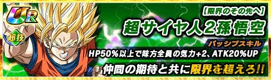 Goku Super Saiyan 2 - Spécial 2 ans