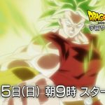 Dragon Ball Super - Nouvel Arc (Broly femme)