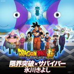 Dragon Ball Super 2nd Opening Limit Break Survivor Kiyoshi Hikawa