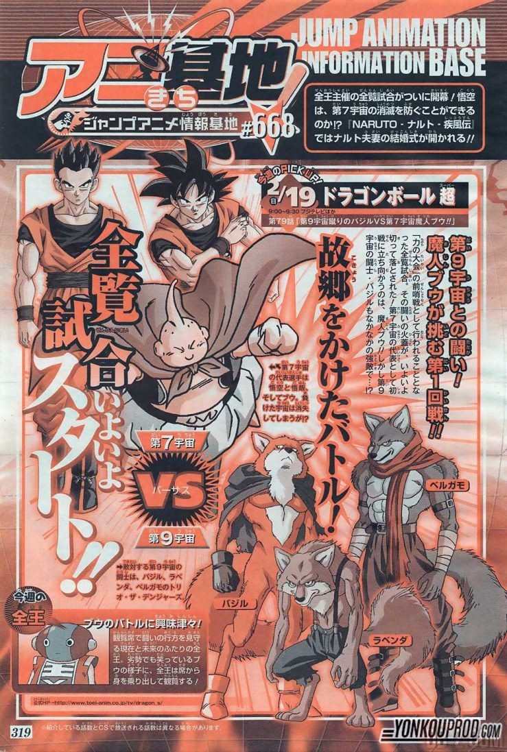 Dragon Ball Super Episode 79 Preview