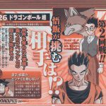 Dragon Ball Super Episode 80 preview