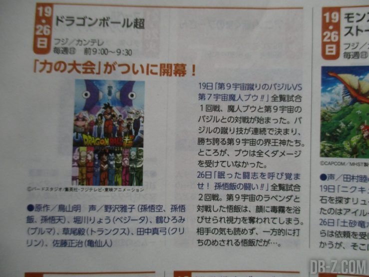 Dragon Ball Super Epsiode 80 preview