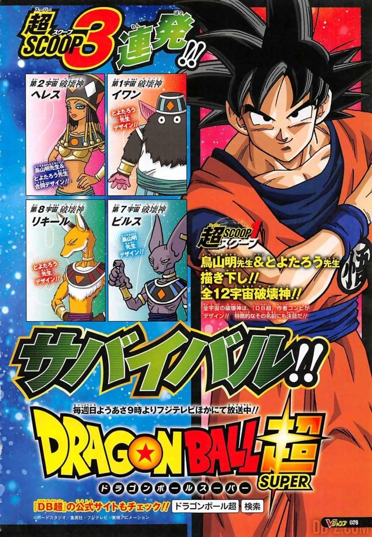 Dragon Ball Super Noms des Dieux de la Destruction (1)