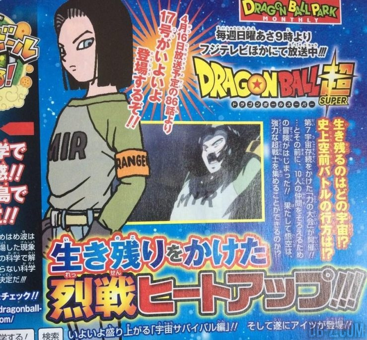 C-17 dragon ball super