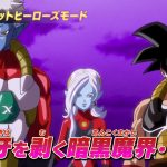 Dragon Ball Heroes Ultimate Mission X 2nde promo