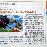 Dragon Ball Super : Résumés des épisodes 84 / 85