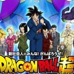 Dragon Ball Super Survie Sociale Poster