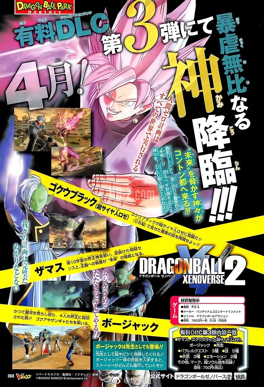 Buy DRAGON BALL XENOVERSE 2 - Extra DLC Pack 3 - …
