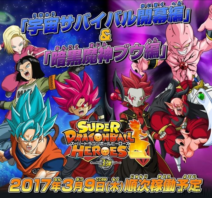 Super Dragon Ball Heroes 3 (Promo)