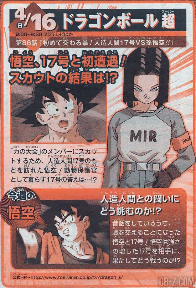 Dragon Ball Super Episode 86 Preview