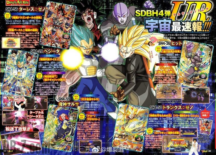 Super Dragon Ball Heroes 4 - Thales - Hit - Vegeta Blue - Trunks SS3