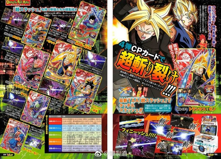 Super Dragon Ball Heroes 4 - Trunks Xeno - Vegetto Super Saiyan