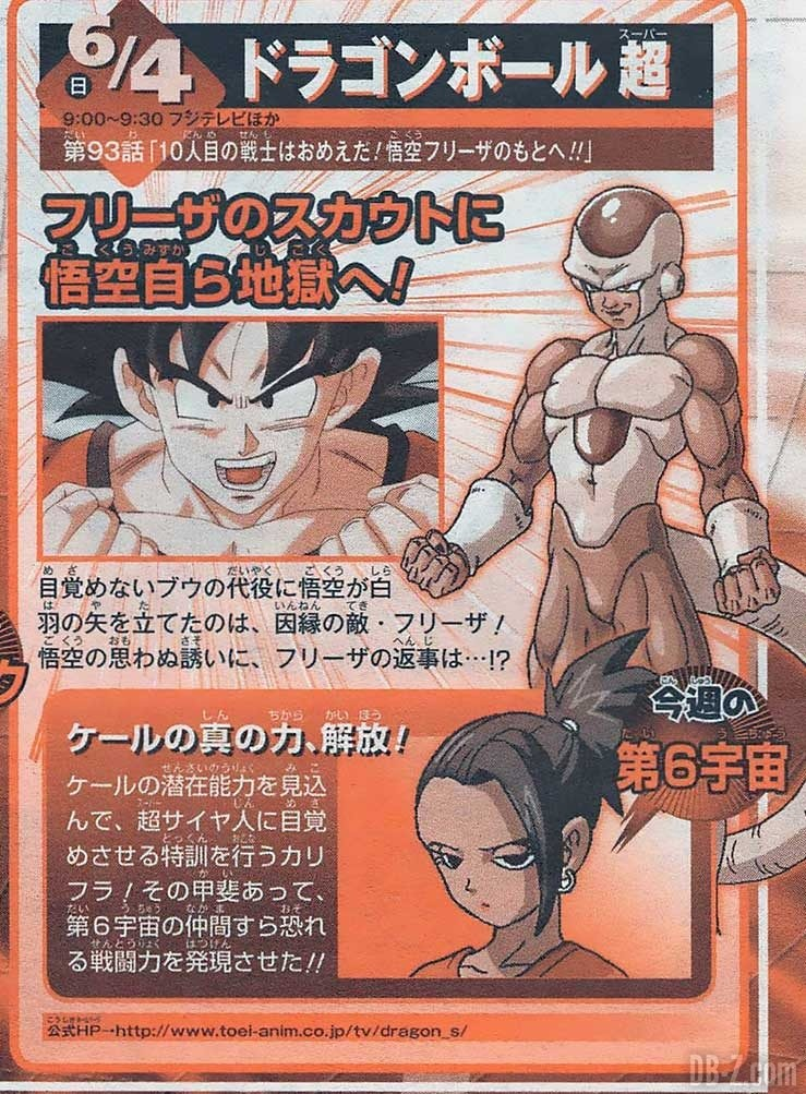 Dragon Ball Super Episode 93 Preview
