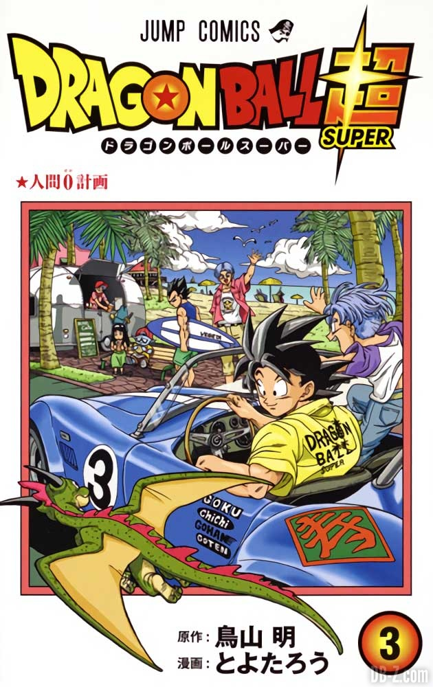 Cover du Tome 3 de Dragon Ball Super