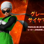 Dragno Ball Z The Real 4-D (2017) Great Saiyaman