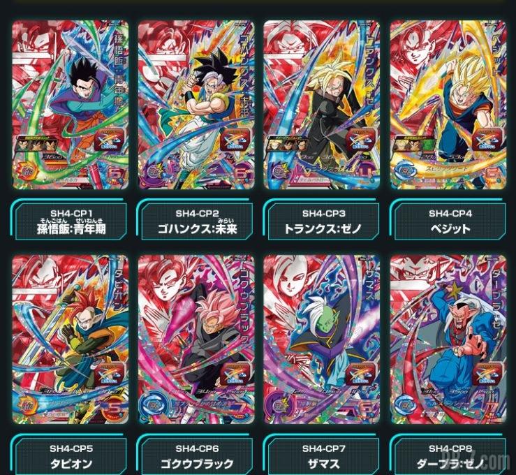 Super Dragon Ball Heroes SDBH4 - CP
