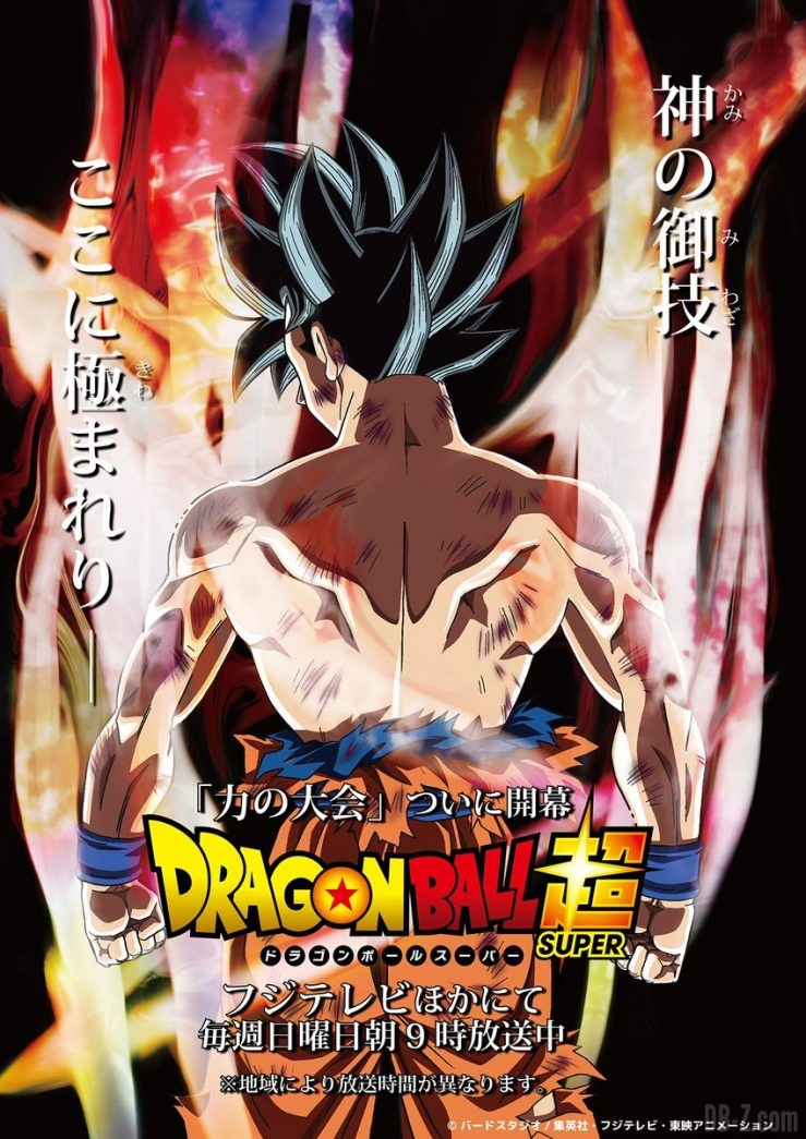 Affiche du Tournoi du Pouvoir Dragon Ball Super