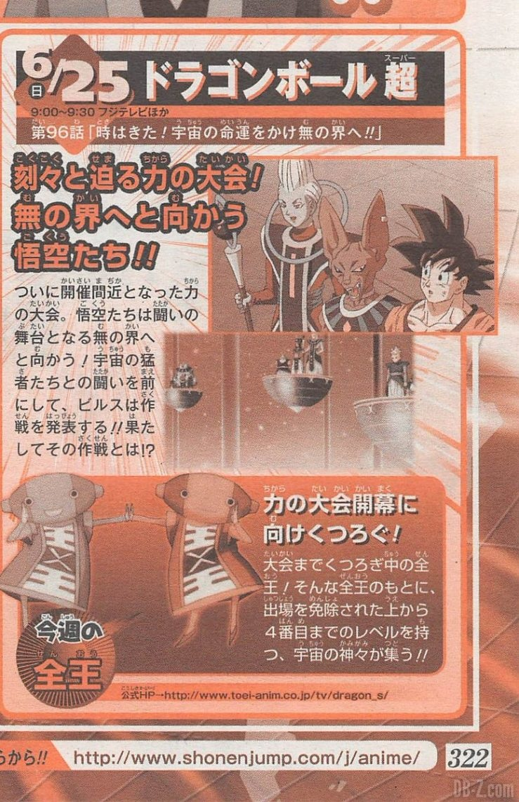 Dragon Ball Super Episode 96 Preview