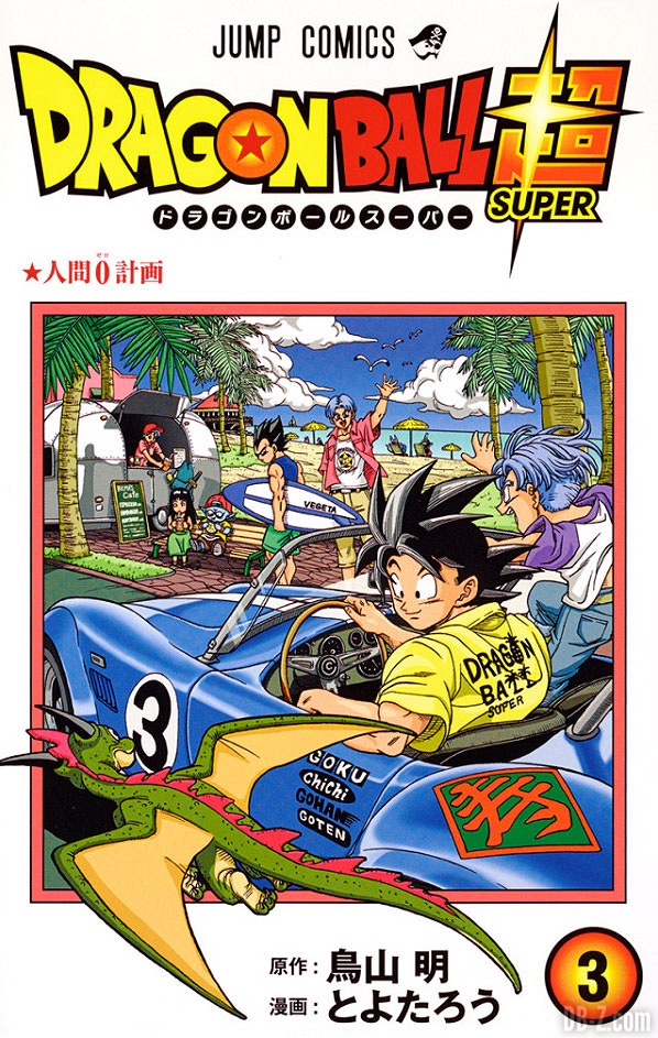 Dragon Ball Super Vol.3 - Cover / Couverture