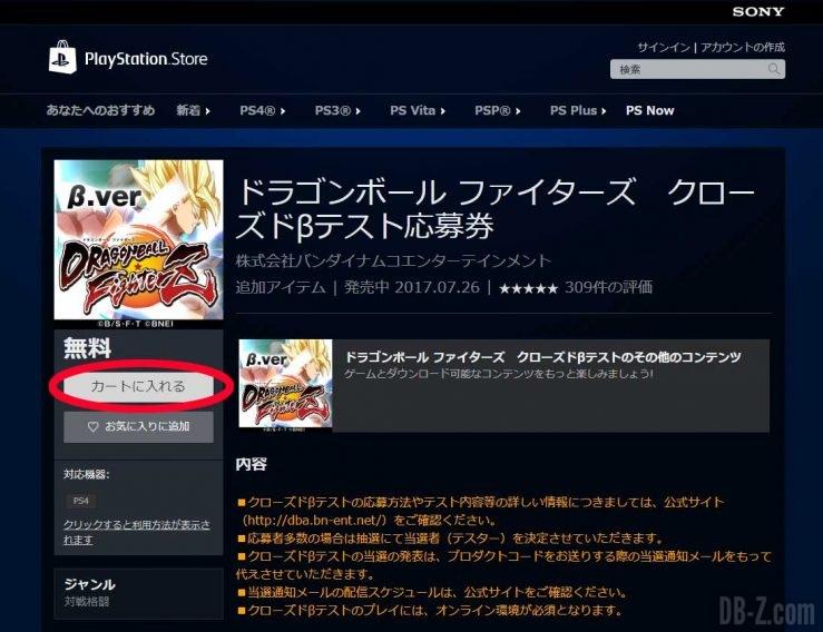 Dragon Ball FighterZ Beta Jap