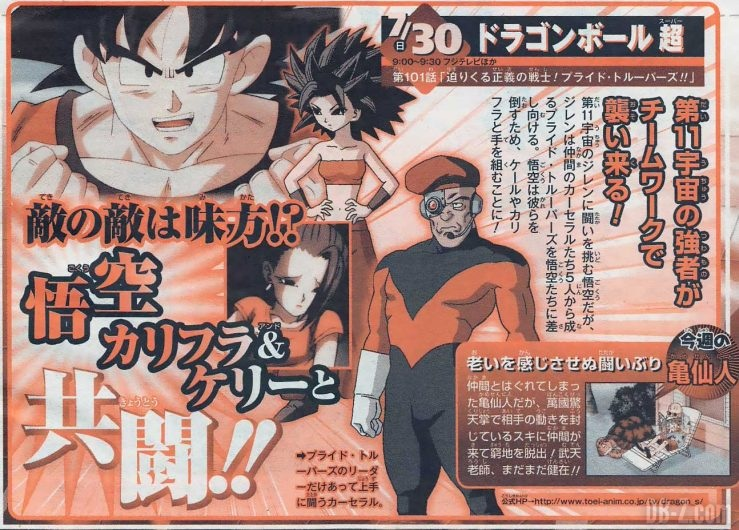 Dragon Ball Super Episode 101 Preview