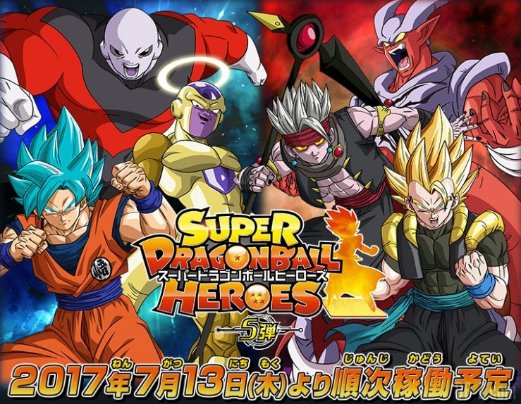 Super Dragon Ball Heroes 5 (SDBH5) : OPENING