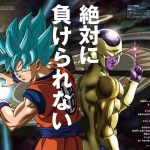Dragon Ball Super dans Animedia (Page 1, Septembre 2017)