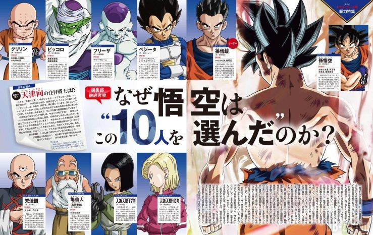 Dragon Ball Super dans Animedia (Page 2, Septembre 2017)