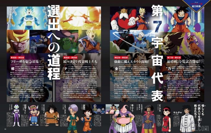 Dragon Ball Super dans Animedia (Page 3, Septembre 2017)