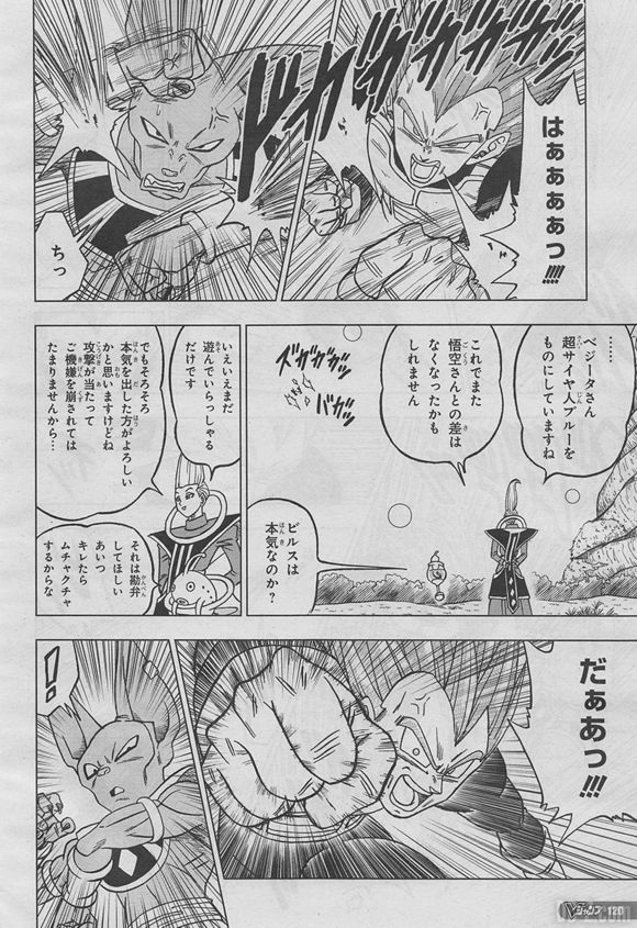 Dragon Ball Super Chapitre 27 Leak (10)