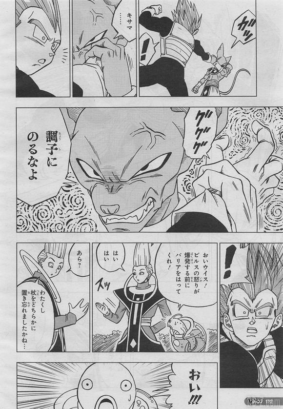 Dragon Ball Super Chapitre 27 Leak (11)