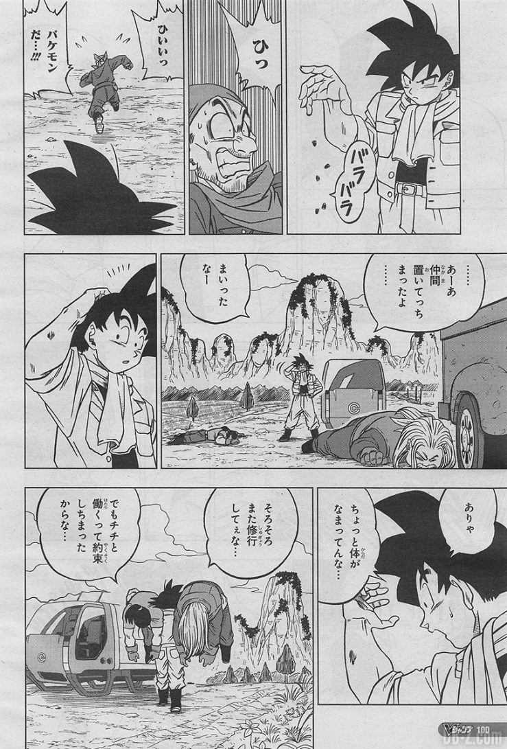 Dragon Ball Super Chapitre 27 Leak Son Goku