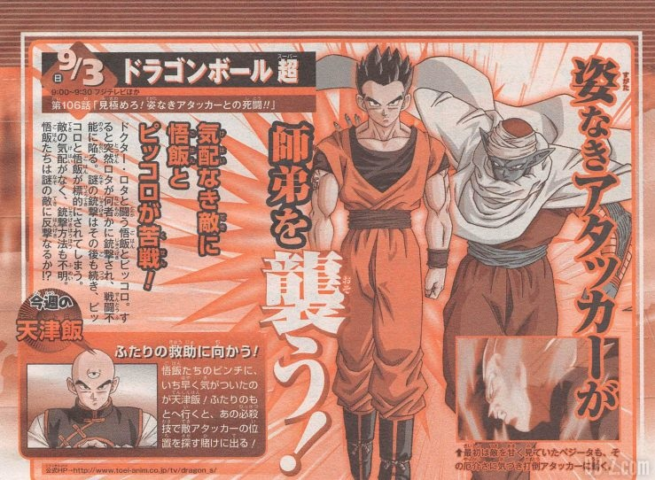 Dragon Ball Super Episode 106 Preveiw