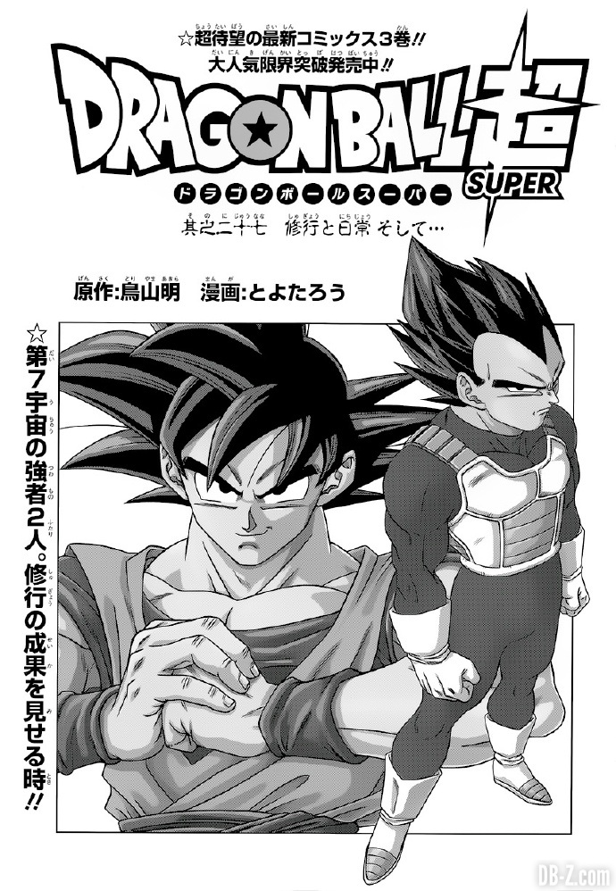 Dragon Ball Super chapitre 27 Leaks (1)