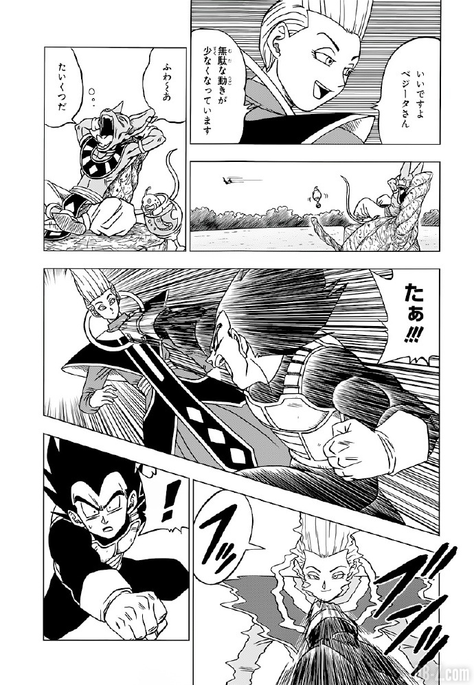 Dragon Ball Super chapitre 27 Leaks (2)