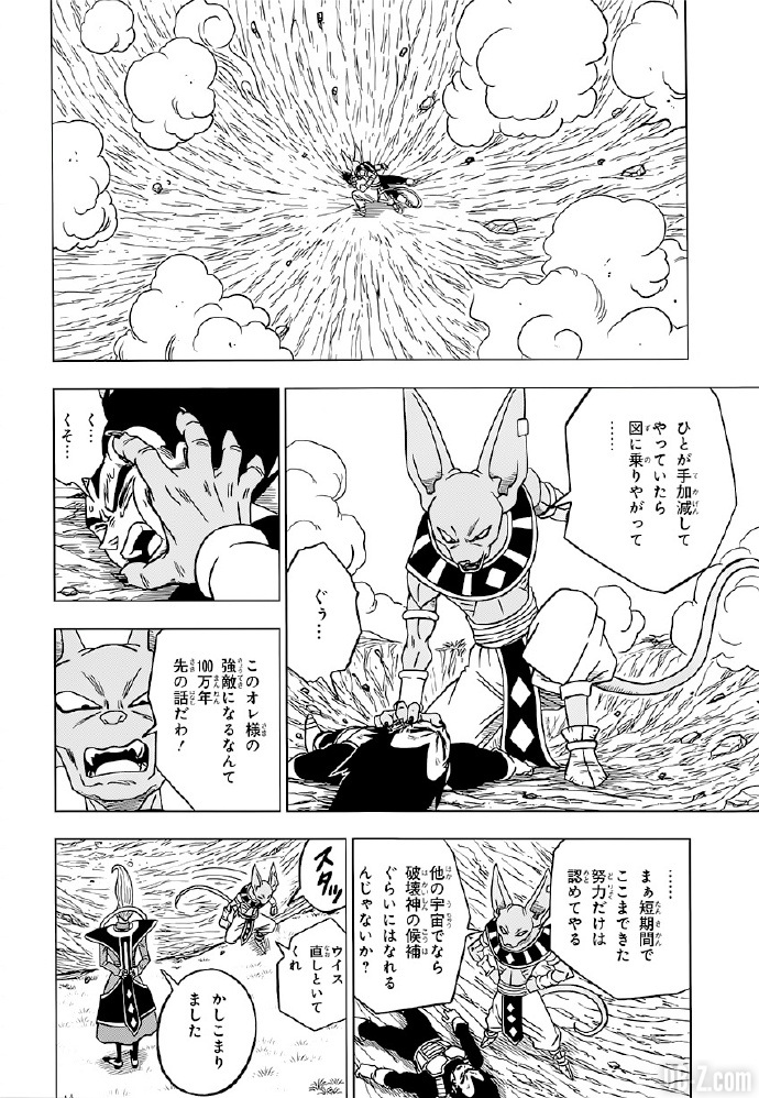 Dragon Ball Super chapitre 27 Leaks (4)