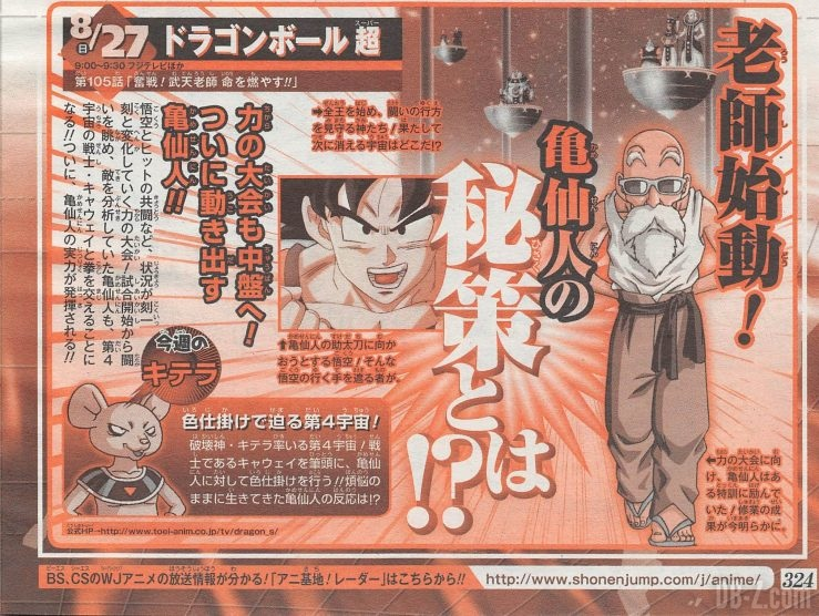 Dragon ball Super Episode 105 Preview