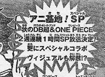 Episode Special Dragon Ball Super x One Piece