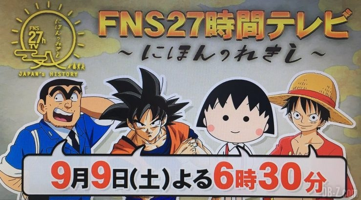 FNS27 Histoire Japon