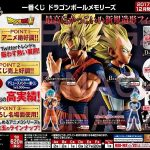 Ichiban Kuji Dragon Ball Memories (promo)