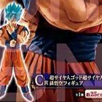 Ichiban-Kuji-Goku-Super-Saiyan-Blue-SSGSS