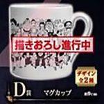 Ichiban-Kuji-Mug-Dragon-Ball