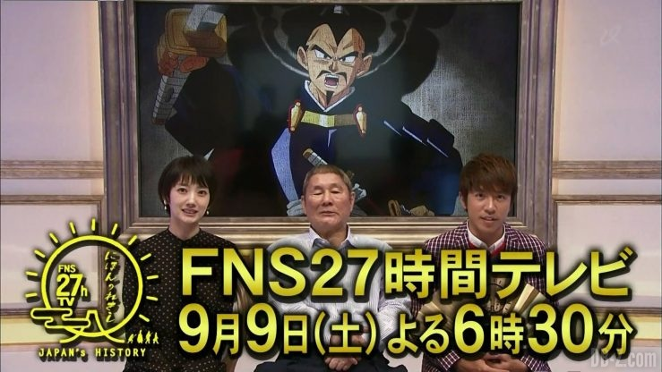 Promo du FNS27 2017 (Vegeta Samouraï)