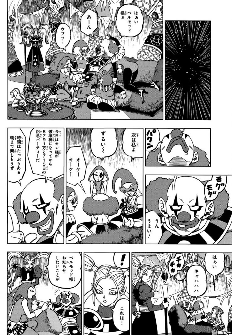 Chapitre 28 Dragon Ball Super 1